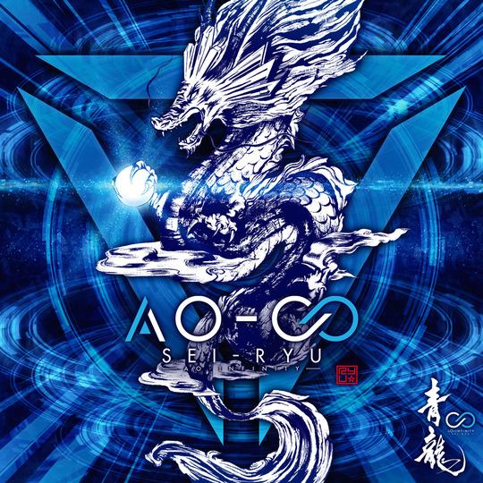 AO-∞ / 青龍 2017.7.6 Release!!
