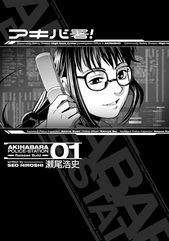 akiba01_04