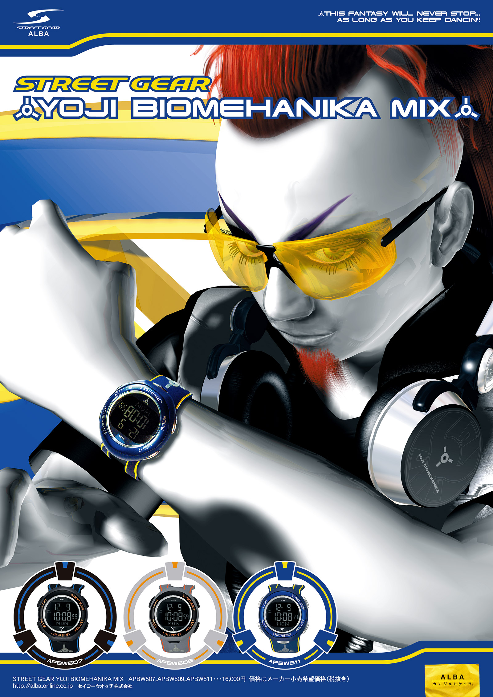 S-GEAR_YOJI_MIX_POSTER