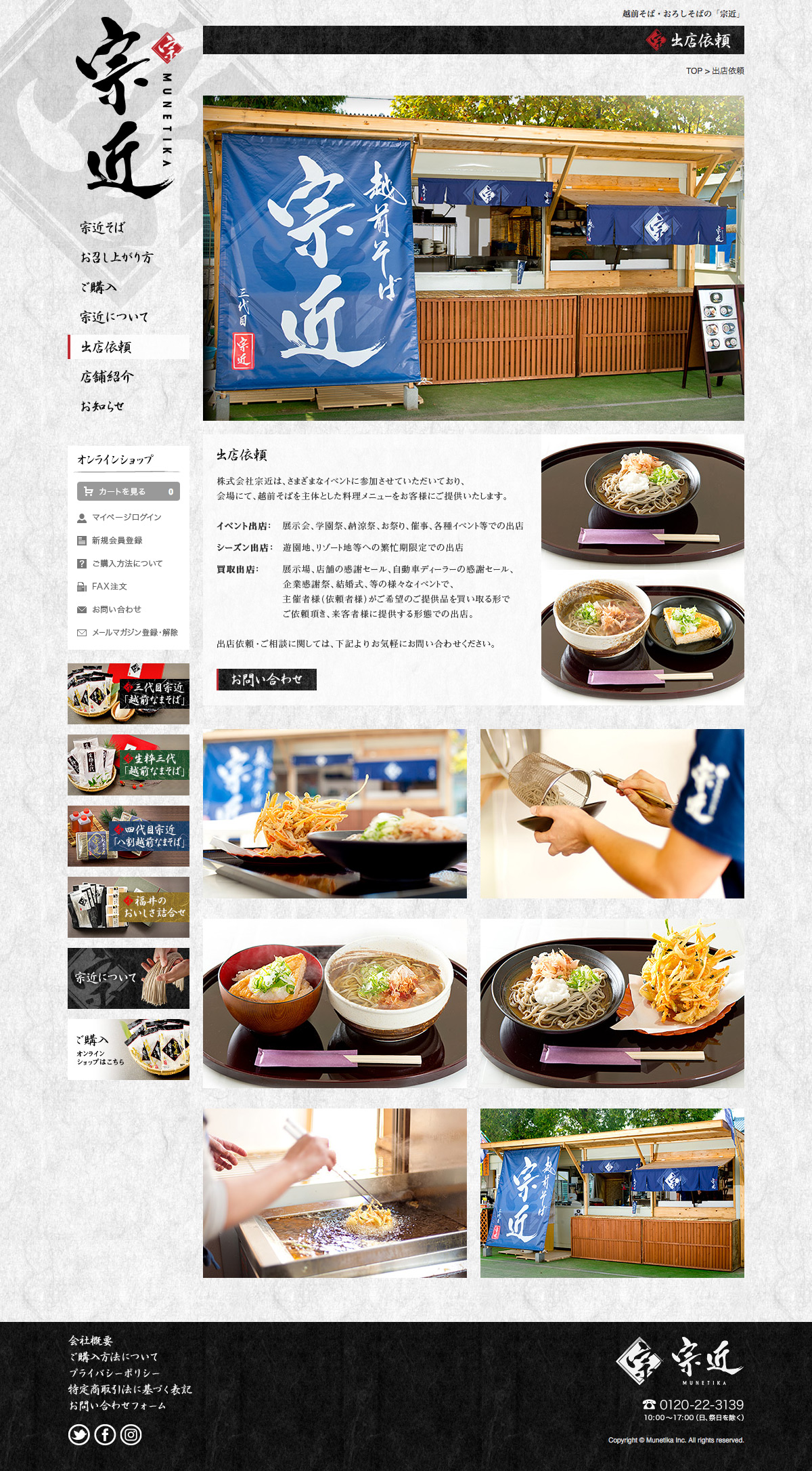 munetika_jp03
