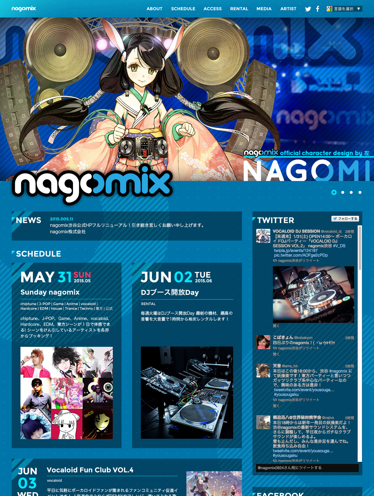 nagomix website